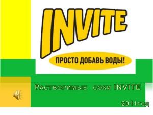 Презентация invite-2011-1-638